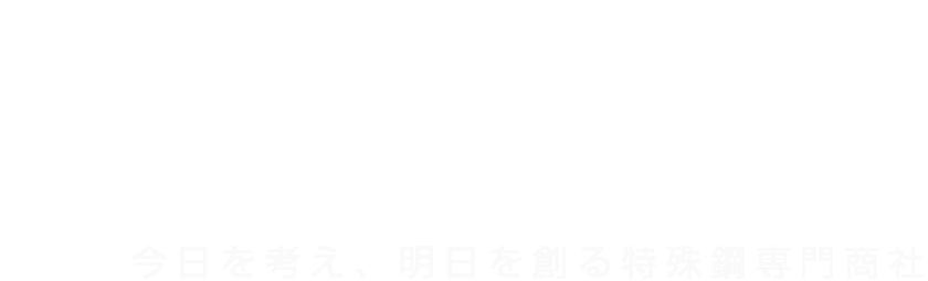 SPECIALTY STEEL DYNAMICS 今日を考え、明日を創る特殊鋼専門商社